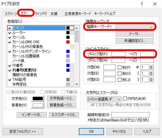 setting-of-sakura-editor19