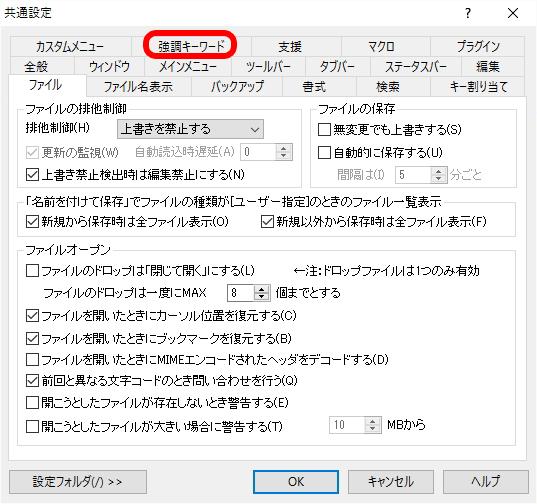 setting-of-sakura-editor21
