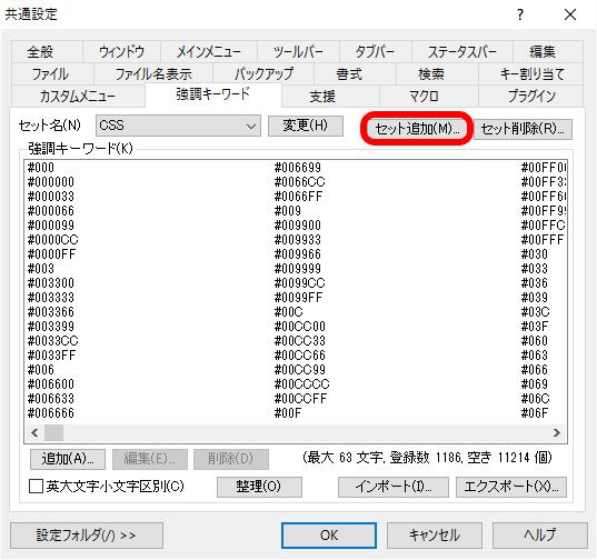 setting-of-sakura-editor22