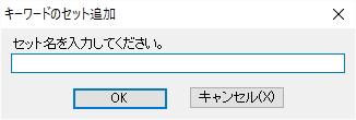 setting-of-sakura-editor23