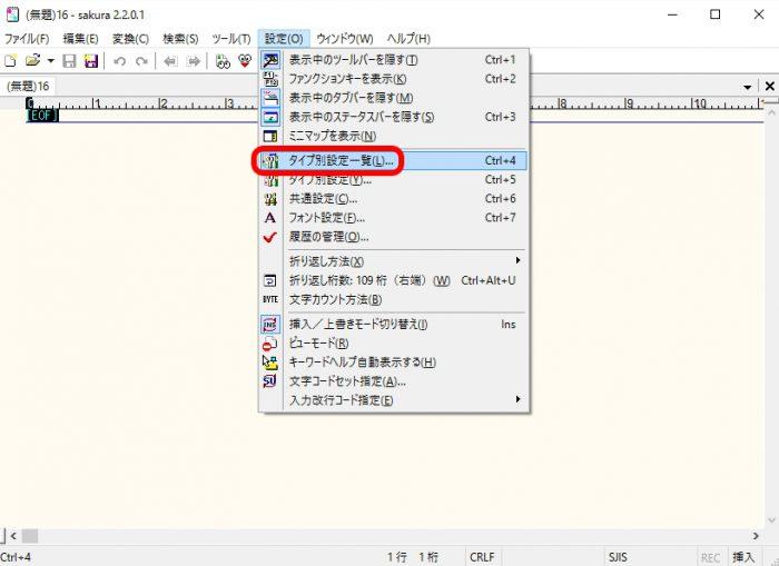 setting-of-sakura-editor26