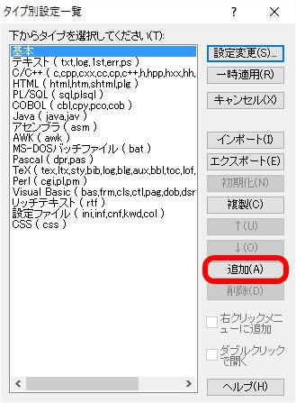 setting-of-sakura-editor27