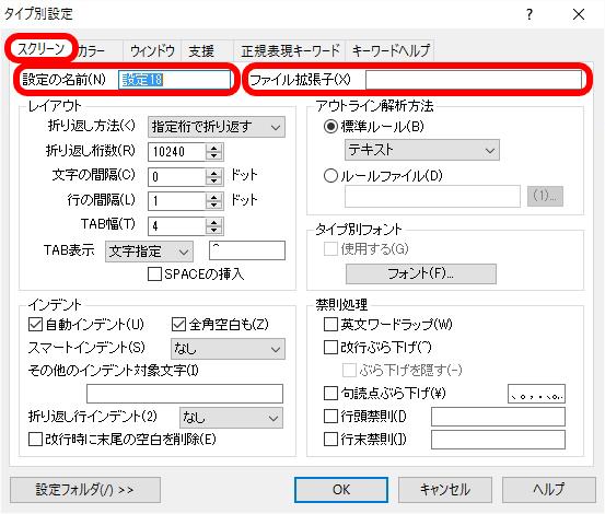 setting-of-sakura-editor29