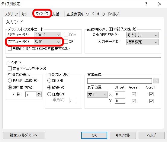 setting-of-sakura-editor30