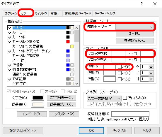 setting-of-sakura-editor31