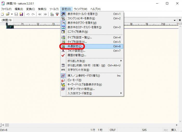 setting-of-sakura-editor32