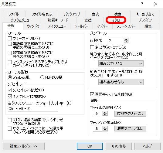 setting-of-sakura-editor33