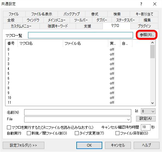 setting-of-sakura-editor34
