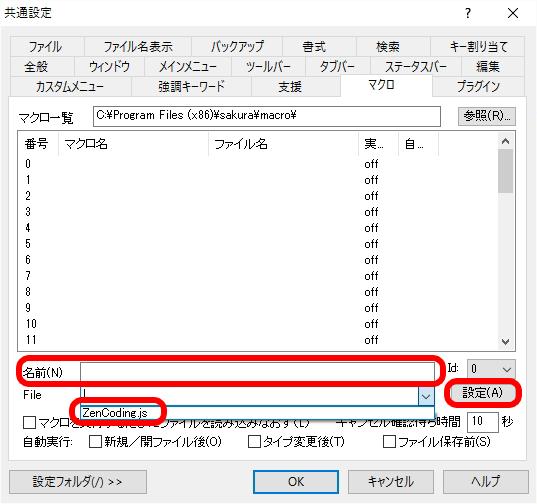 setting-of-sakura-editor35