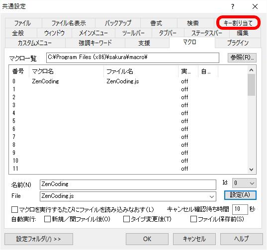 setting-of-sakura-editor36
