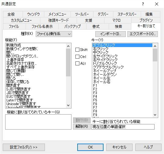 setting-of-sakura-editor37