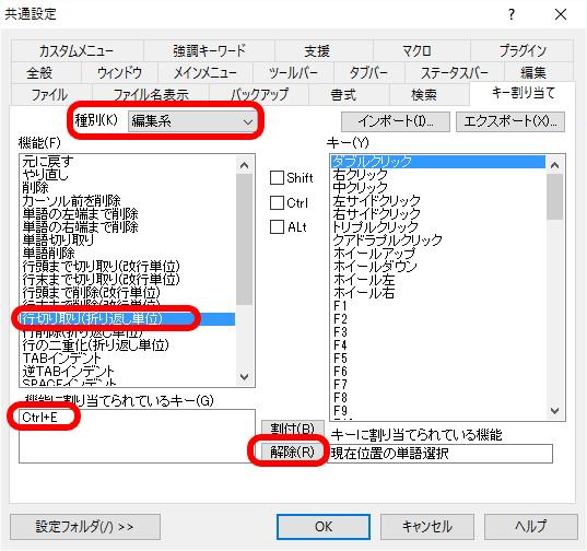 setting-of-sakura-editor38