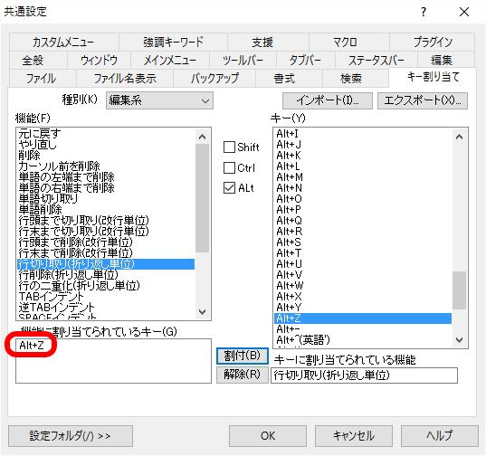 setting-of-sakura-editor40