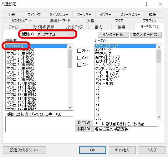 setting-of-sakura-editor41