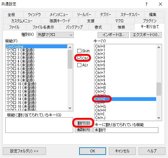 setting-of-sakura-editor42