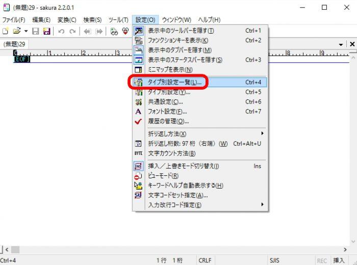 setting-of-sakura-editor43