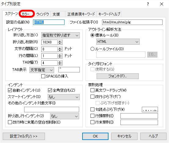 setting-of-sakura-editor45