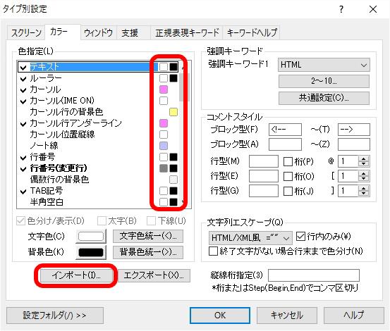 setting-of-sakura-editor46