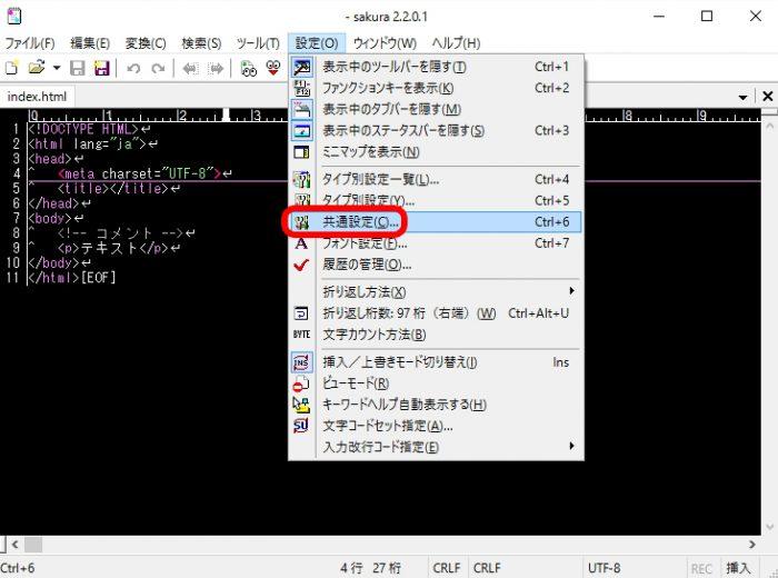 setting-of-sakura-editor48