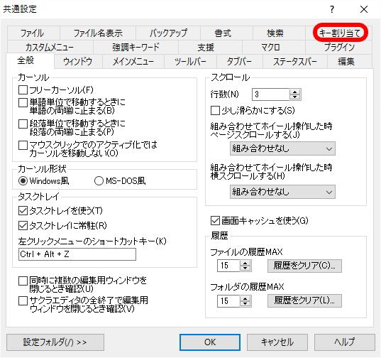 setting-of-sakura-editor49