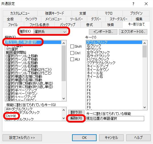setting-of-sakura-editor50