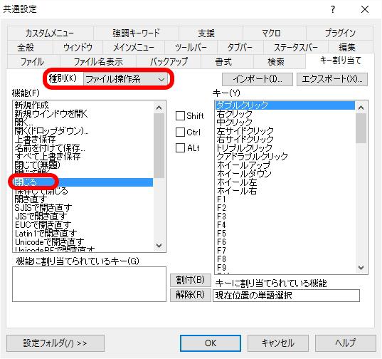 setting-of-sakura-editor51