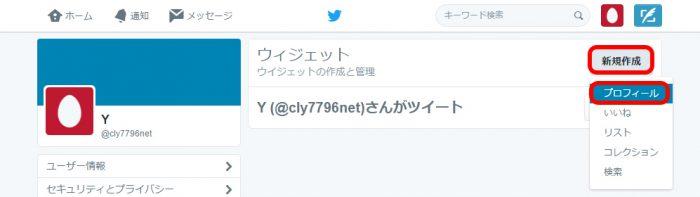 embed-a-twitter-timeline01