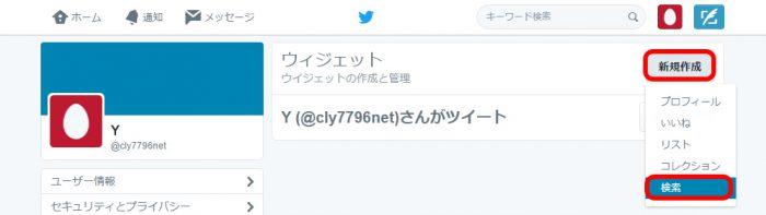 embed-a-twitter-timeline05