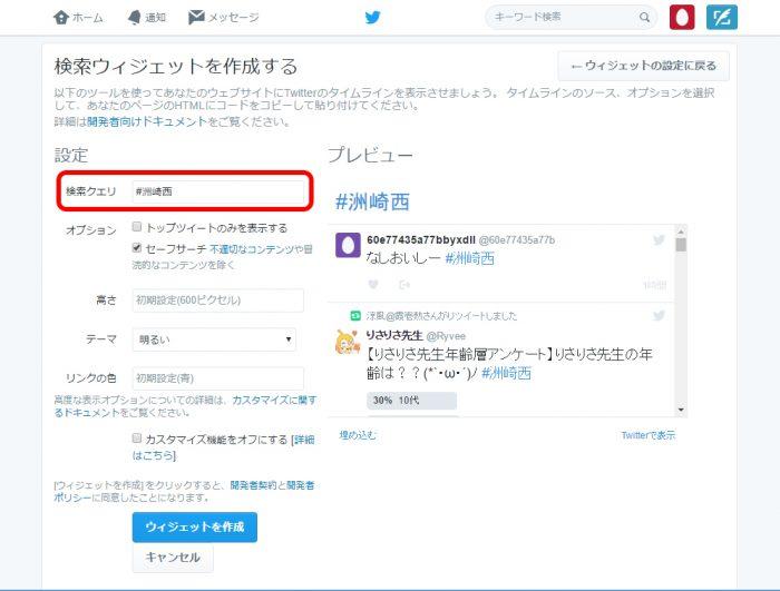 embed-a-twitter-timeline06