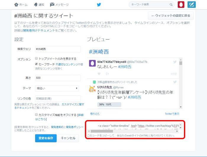embed-a-twitter-timeline07