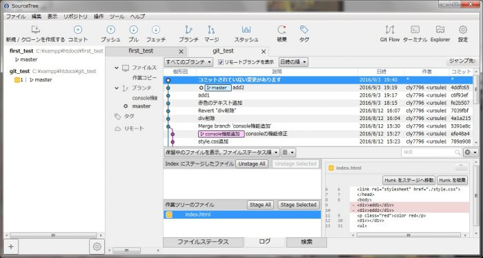 return-the-file-to-a-past-state-in-sourcetree03