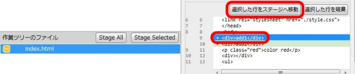to-commit-a-unit-of-change-files-in-sourcetree01