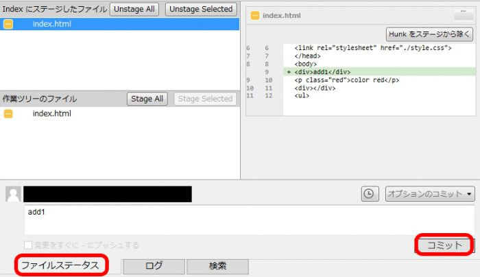 to-commit-a-unit-of-change-files-in-sourcetree03