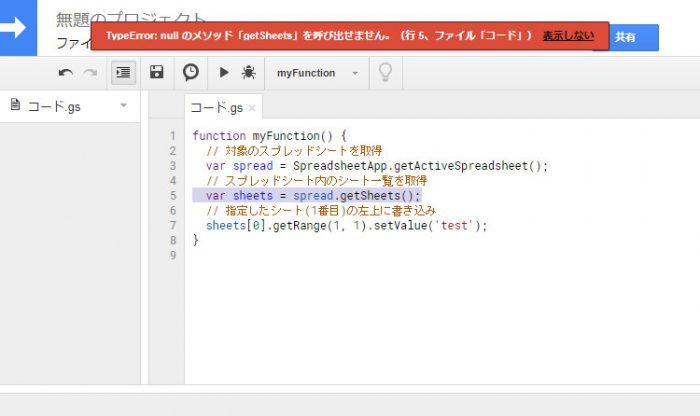 Google Apps Scriptでスプレッドシートにアクセスする | cly7796 net